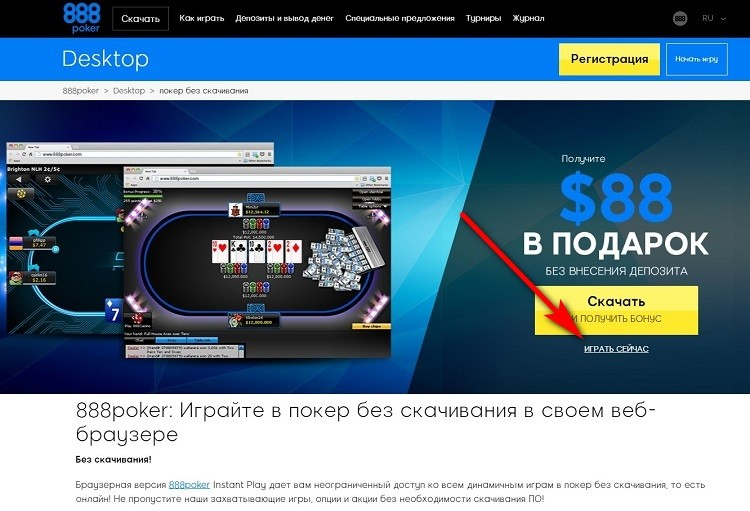 888 покер в браузере