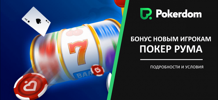 ПокерДом Бонусы