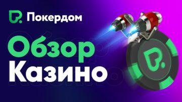 Обзор PokerDom: бонусная система, игровое поле, особенности софта