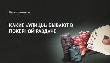 Улицы в покере: как играть после открытия флопа?