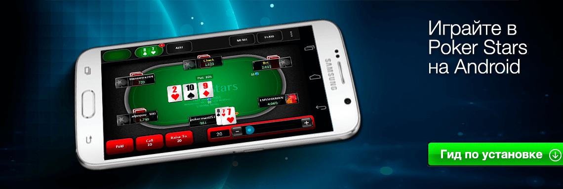 ПокерСтарс на Андроид