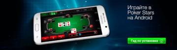 Покер Старс на Андроид: обзор мобильного клиента