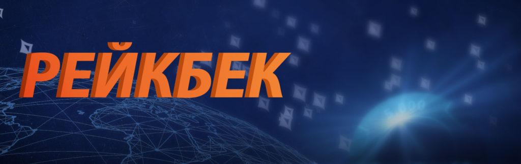 рейкбек ПатиПокера