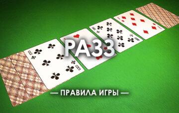 Основные правила для игры в Razz Poker