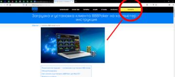 Клиент 888 Покер: загрузка и установка на компьютер