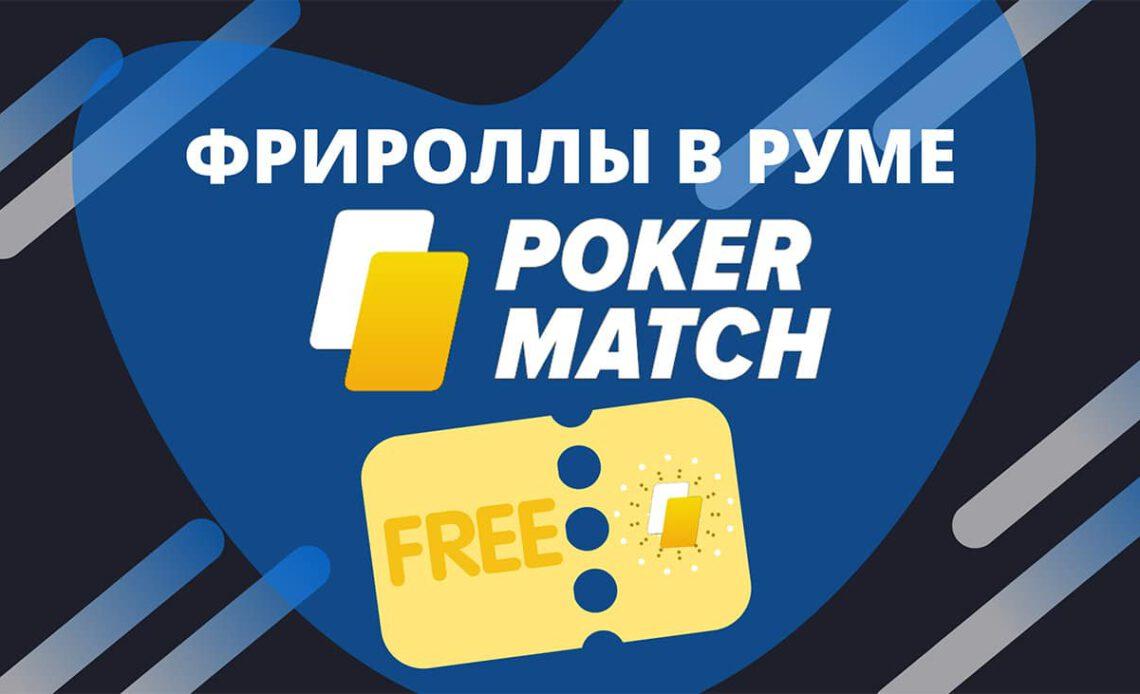 Фрироллы ПокерМатч