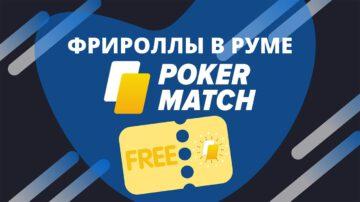 ПокерМатч – рум с максимальным разнообразием фрироллов