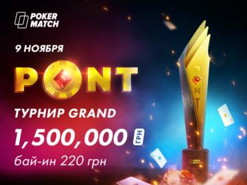 Трое победителей пополнили свои банкроллы солидными призовыми на PokerMatch