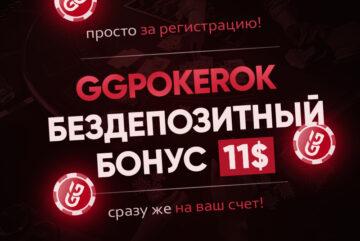 Выгодные бонусы PokerOK