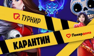 На Pokerdom свой Karantin – с призовым фондом в миллион рублей