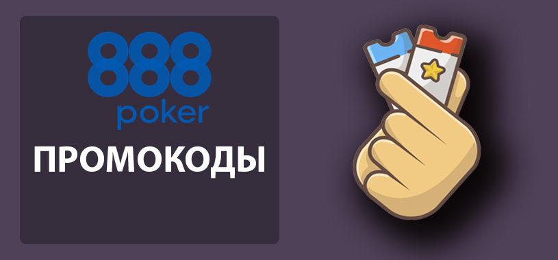 промокоды 888Покер