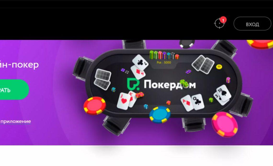 Регистрация на ПокерДом