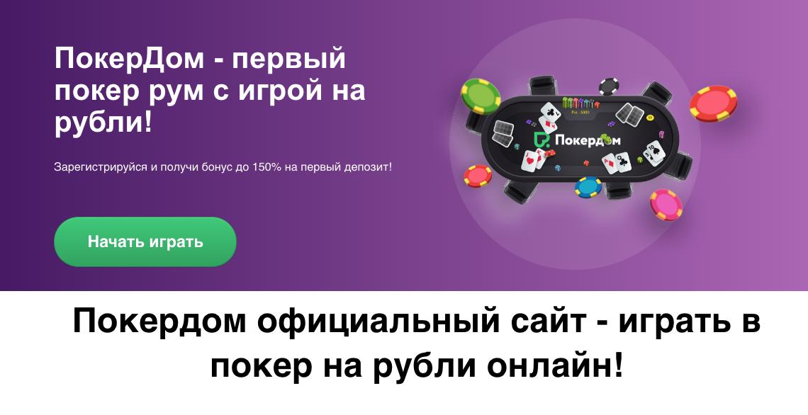покер на российские рубли