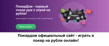 Где играть в покер на российские рубли