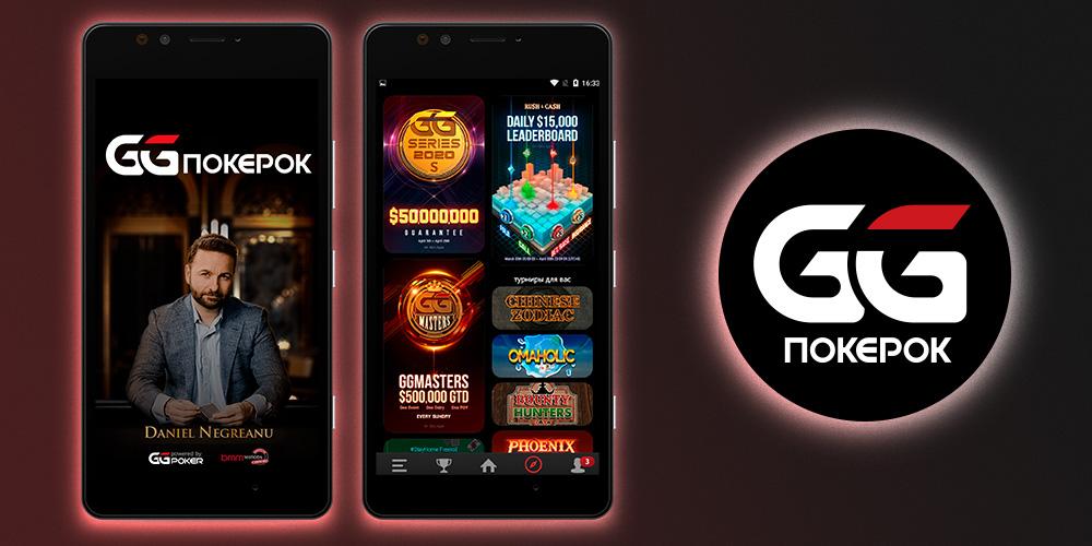 Мобильный PokerOK