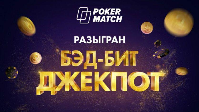 Bad Beat Jackpot в холдем и Омаху от рума PokerMatch.