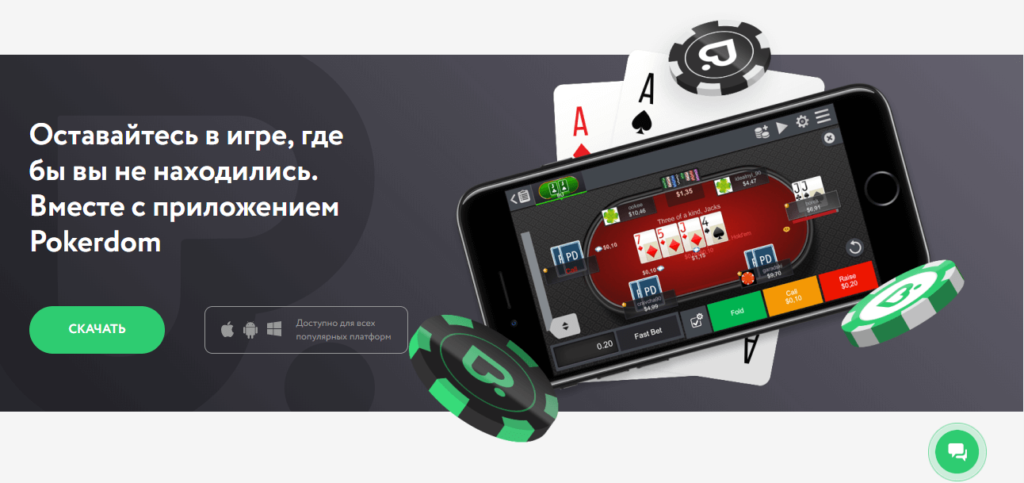 Мобильный Покердом