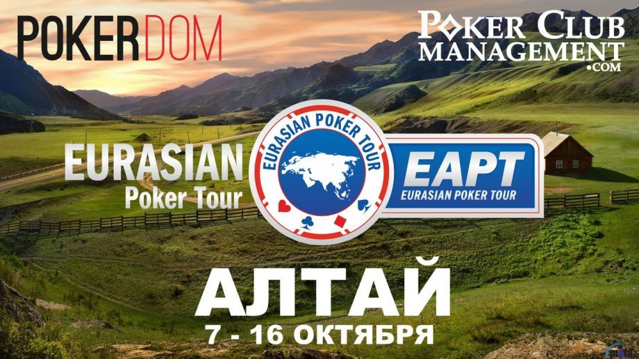 Покердом туры