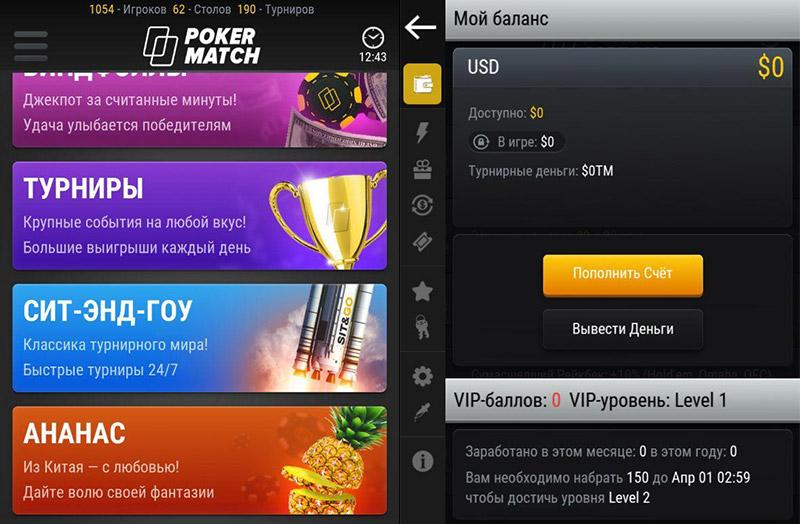 Игры и турниры в мобильном приложении рума PokerMatch.
