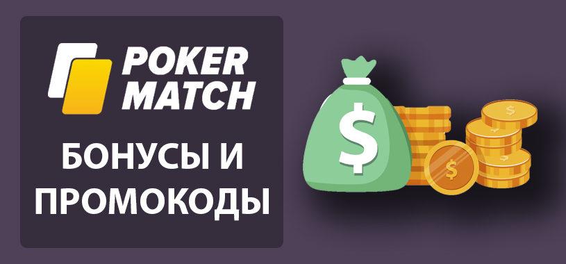Промокоды Покерматч