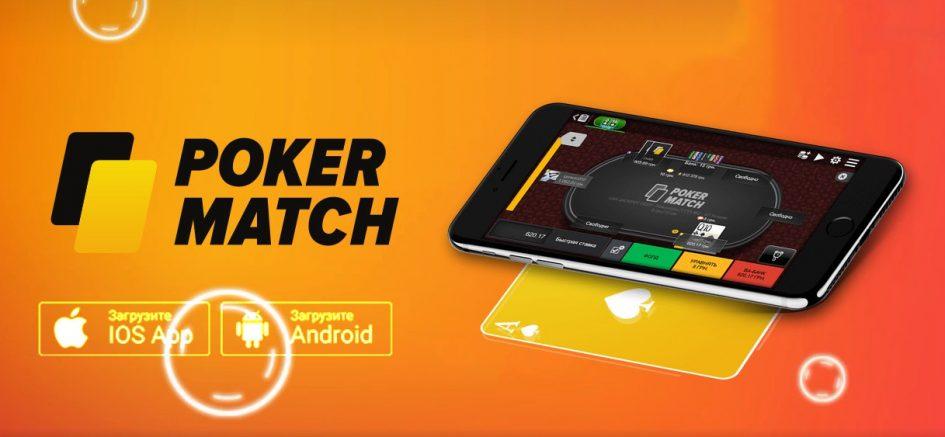 Мобильный клиент PokerMatch на официальном сайте рума.
