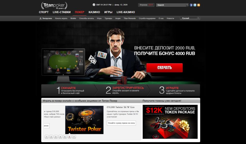 Сайт покер-рума Титан Покер.